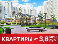 Город-парк «Первый Московский» Квартиры в Новой Москве от 3,8 млн руб!